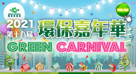 The Eighteenth Green Carnival 2021