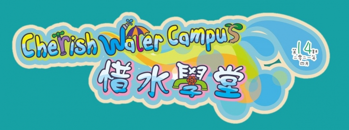 "The latest issue of ""Cherish Water Campus"" Newsletter (Issue No.14) has been published! 41"